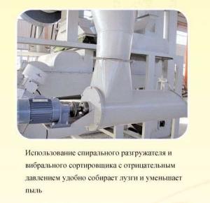 Загрузчик шелушения и сепарации гречихи TFQM400