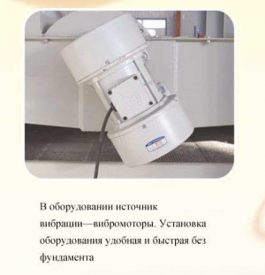 Вибромоторы для шелушения и сепарации гречихи TFQM400